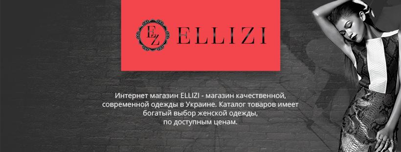 Женская одежда оптом от производителя ELLIZI в Украине 267fe3d6bd3